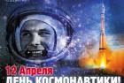 C днем космонавтики