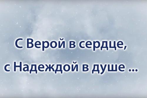 фильм о благотворительном фонде «ВЕРА И НАДЕЖДА»