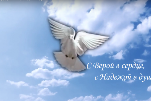 Презентация фильма «С Верой в сердце, с Надеждой в душе…» часть 2