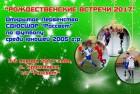Открытое первенство СДЮСШОР «Рассвет» по футболу «Рождественские встречи»