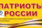 Торжественный концерт в Гранд Холл Сибирь в честь празднования Дня Победы в Великой Отечественной Войне.