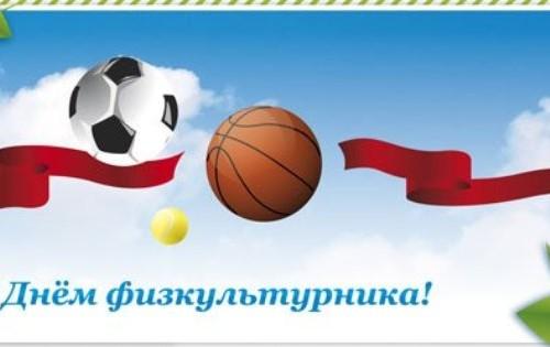 Уважаемые педагоги физической культуры и спорта, спортсмены, ветераны спорта и все, кто ведет здоровый образ жизни! Поздравляем вас с Днём физкультурника!