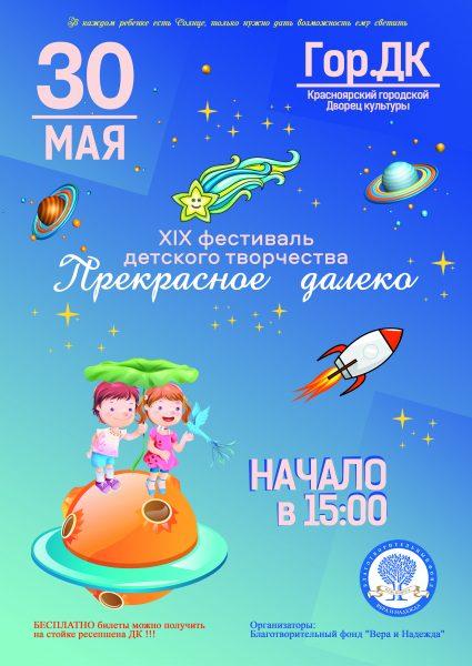 Афиша_Фестиваль_А3