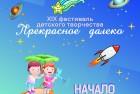 XIX фестиваль детского творчества «Прекрасное далёко»